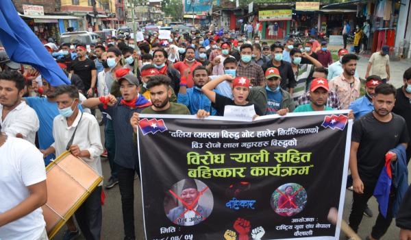 नेकपा एमालेको ओलीनिकट युवा संघ नेपालले धनगढीमा विरोध प्रदर्शन गरेको छ।