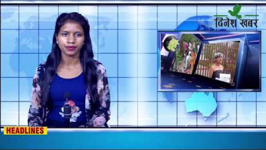 Embedded thumbnail for Dinesh Khabar Morning News 2078-06-06/२०७८ असोज ६ गते, बिहान ०६ः३० बजेको समाचार