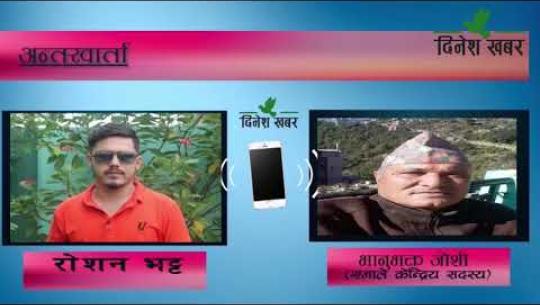 Embedded thumbnail for 'सुदूरपश्चिम प्रदेश संयोजक भीम रावल नै हुन्'