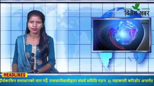 Embedded thumbnail for Dinesh Khabar Morning News 2078-05-29/२०७८ भदौ २९ गते, बिहान ०६ः३० बजेको समाचार