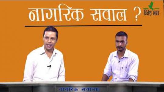 Embedded thumbnail for नागरिक सवाल:- सिताराम राना, रामवजारी चौधरी,नवराज जोशीसंग बहस
