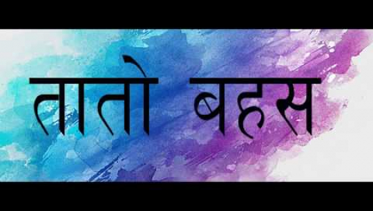 Embedded thumbnail for तातो बहस चैत्र ०४ गते ।