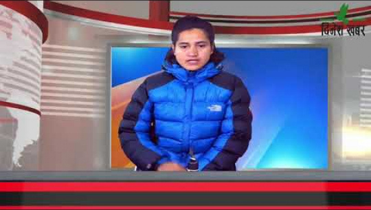 Embedded thumbnail for दिनेश खबर : २०७७ माघ ०९