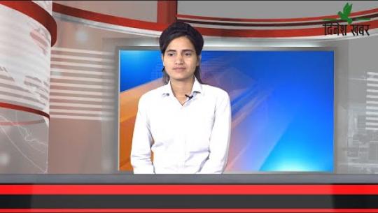 Embedded thumbnail for दिनेश खबर : बिन्दु चन्द - २०७७ साउन - ३०