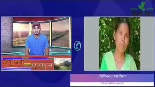 Embedded thumbnail for शुभप्रभातमा,वैतडीमा ढाई वर्ष देखी तलव नपाएकी शिक्षिका-कृष्णा वोहरा के भन्छिन? कृष्ण वोहरा,२०७७ साउन ०५