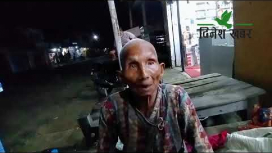 Embedded thumbnail for धनगढीमा अलपत्र अवस्थामा एक महिला
