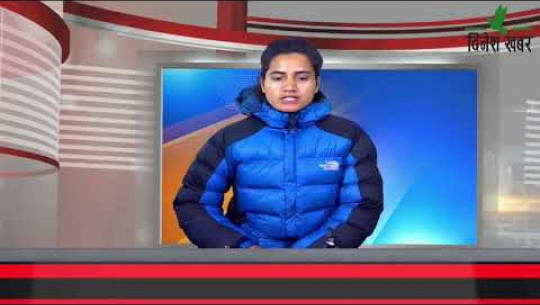 Embedded thumbnail for दिनेश खबर : २०७७ माघ ०६