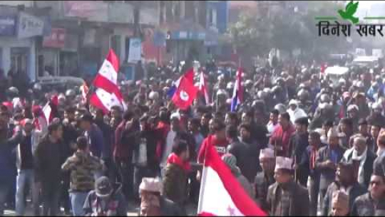 Embedded thumbnail for धनगढीमा सरकार विरुद्ध सडकमा कांग्रेस