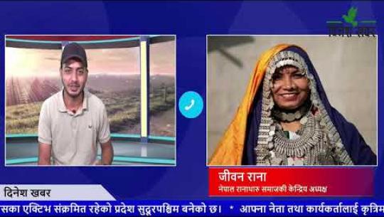 Embedded thumbnail for शुभप्रभातमा : नेपाल रानाथारु समाजकी केन्द्रिय अध्यक्ष जीवन राना