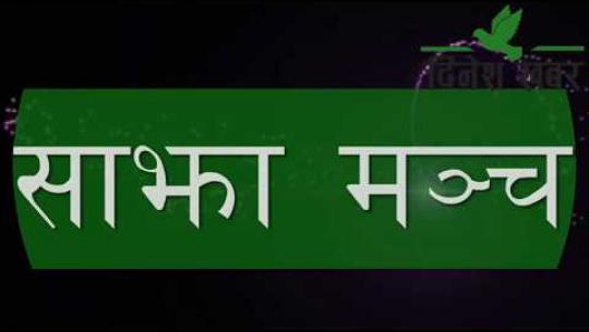 Embedded thumbnail for Sajha Manch।कुरिती हटाउन के गर्नुपर्छ?