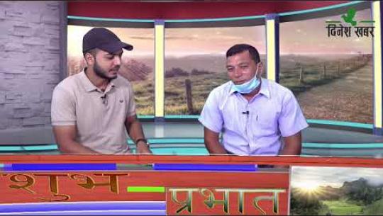 Embedded thumbnail for शुभ-प्रभातमा : राम बहादुर धानुक कुखुरा व्यवसायी