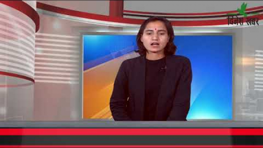 Embedded thumbnail for दिनेश खबर : बिन्दु चन्द - २०७७ मंसिर - १७
