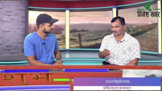 Embedded thumbnail for शुभ- प्रभातमा चर्चित देउडा कलाकार माधव विष्ट(कैलाश)संग कुराकानी