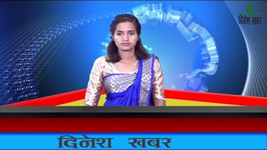Embedded thumbnail for दिनेश खबर : बिन्दु चन्द -२०७६ फागुन १५