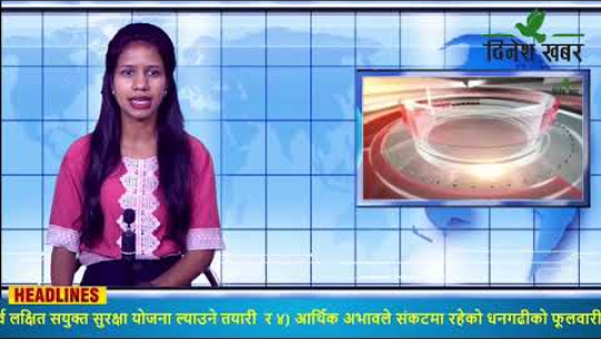 Embedded thumbnail for Dinesh Khabar Morning News 2078-06-07/२०७८ असोज ७ गते, बिहान ०६ः३० बजेको समाचार