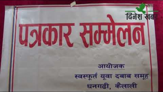 Embedded thumbnail for डा.गोविन्द केसीको सर्मथनमा धनगढीमा प्रदशर्न गर्दै आएको स्वस्फुर्त युवा दवाब समूहले सबैलाई धन्यवाद ग्यापन गरेको छ । भिडियो