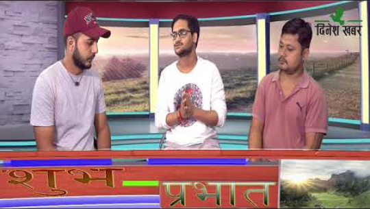 Embedded thumbnail for शुभ-प्रभातमा : निर्देशक संजिव रावल र निर्माता पंकज क्षेत्री