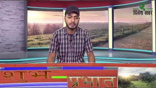 Embedded thumbnail for शुभ प्रभातमा, केही जानकारीहरु