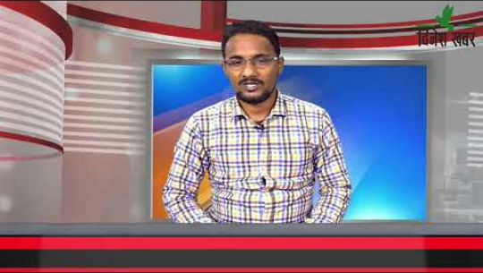 Embedded thumbnail for दिनेश खबर: मसिर १८