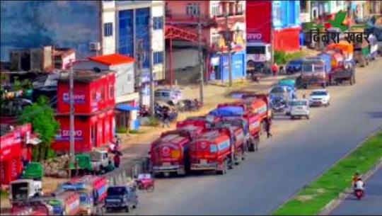 Embedded thumbnail for धनगढीमा ट्राफिक, उपमहानगर र निगमको आडमा ट्याङकर व्यवसायीको दादागिरी